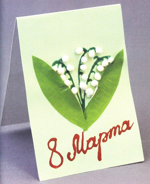Поздравление, открытки к 8 марта зделать