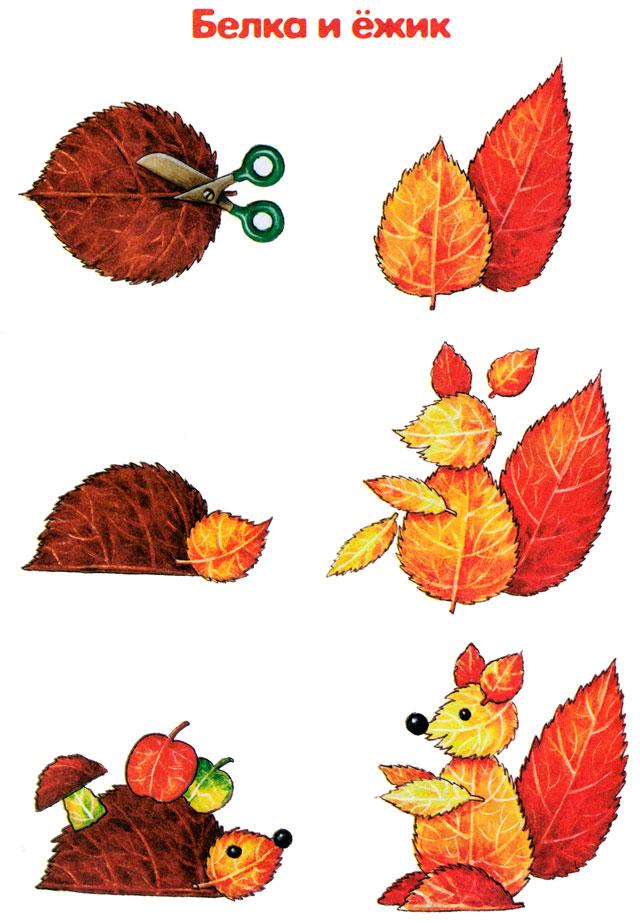 Надписями лиза, картинки из осенних листьев своими руками для детского сада