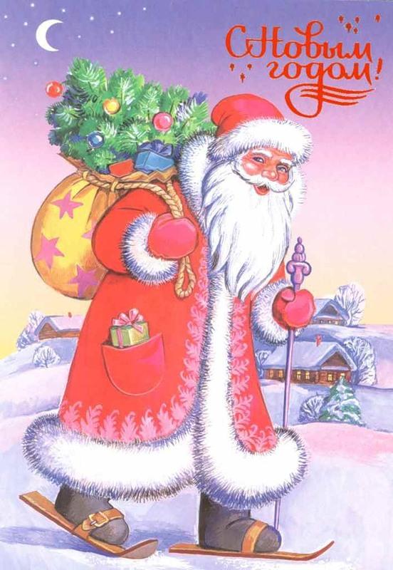 Новогодние открытки деду морозу, день