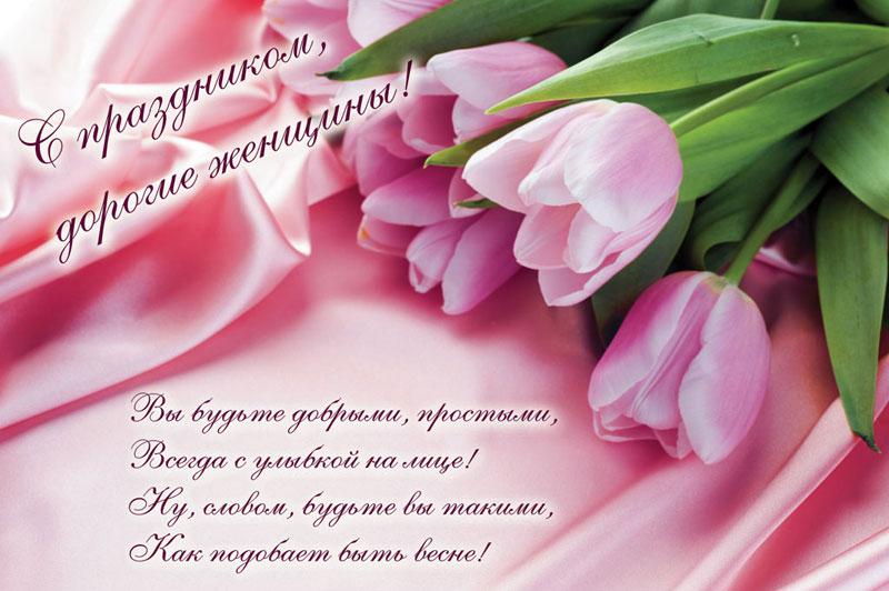 Смс поздравления к 8 марта маме