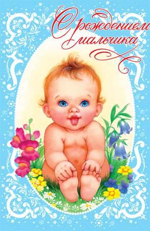 поздравление с рождением ребенка открытки: