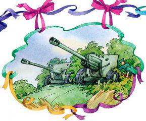 Картинка 23 февраля детские