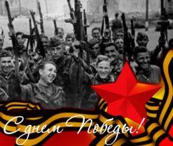 Сценарий концерта к 9 мая День Победы в школе