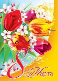 Сценарий к празднику 8 марта в детском саду